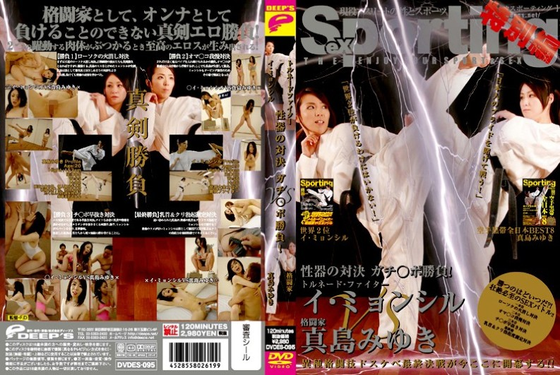 DVDES-095 Gachi Game Port ○ Special Edition Confrontation Of Genital Sexporting! (Deeps) 2008-07-04