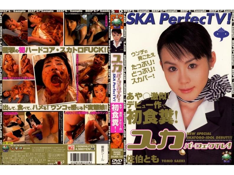 DVUMA-101 Ska Perfect TV! ○ Aya Similar Geki! Dung's First Debut!