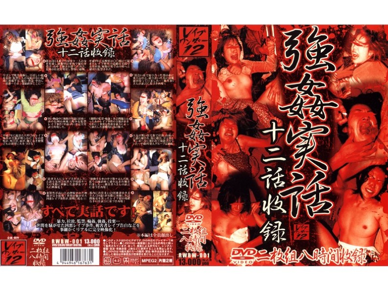 RWBW-001 Included Twelve True Story Rape Story (Reipuwanda-) 2004-12-01