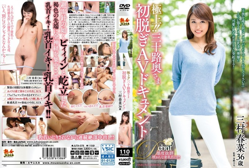 (JUTA-078) Superb! It Is!Sanjihashi First Time Off From AV Document Haruna Mimura
