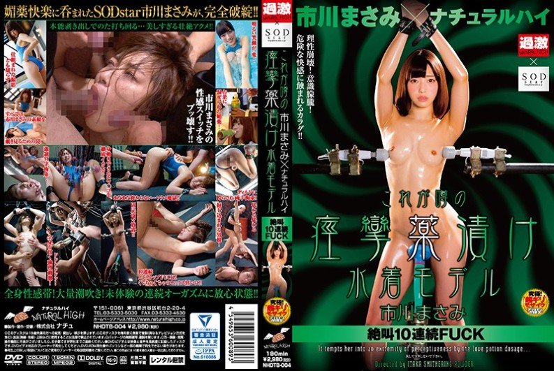 NHDTB-004 Ichikawa Masami × Natural High This Is A Rumored Convulsive Drug Pickled Swimwear Model Screaming 10 Consecutive FUCK