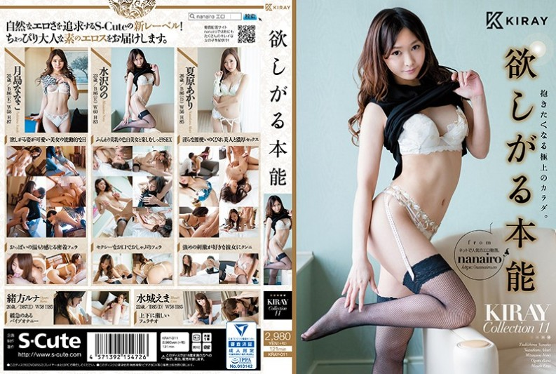 KRAY-011 The Instinct I Want KIRAY Collection 11