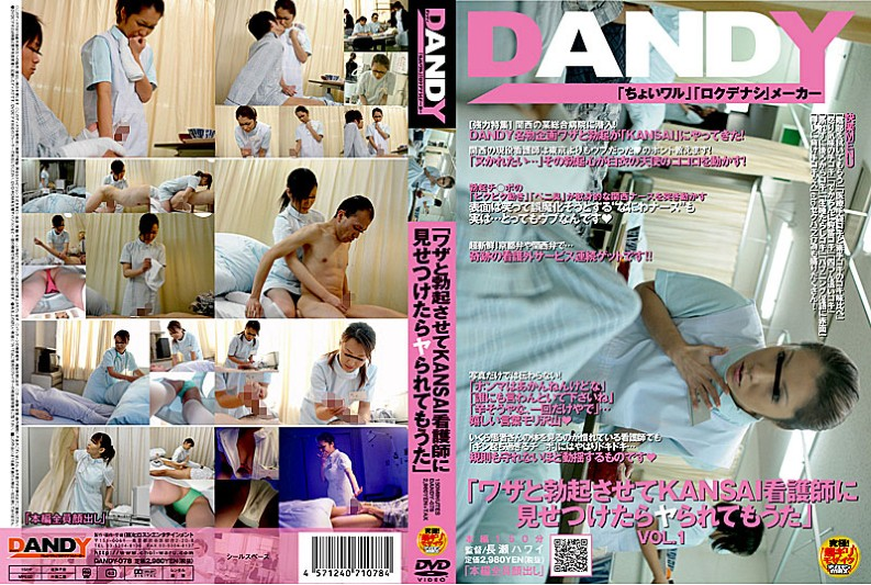 "DANDY-078 ""Song Also Be Confronted By A Nurse When Ya Let And Erection KANSAI Skill"" (Dandy) 2008-02-21"