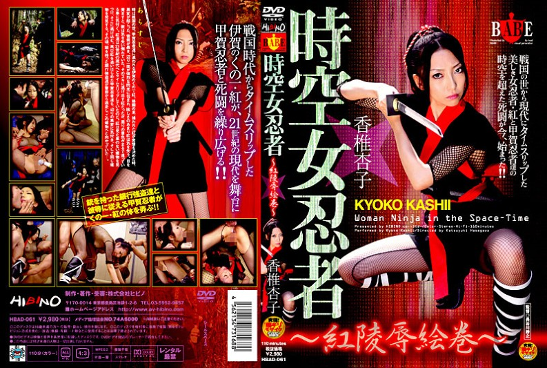 (HBAD-061) Kyoko Kashii ~ ~ Ninja Scroll Girl Red Space-time Insult