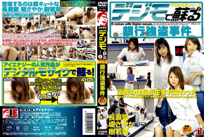 IE-191 Revived In The Bank Robbery VOL.2 Dejimo (IE NERGY) 2007-09-20