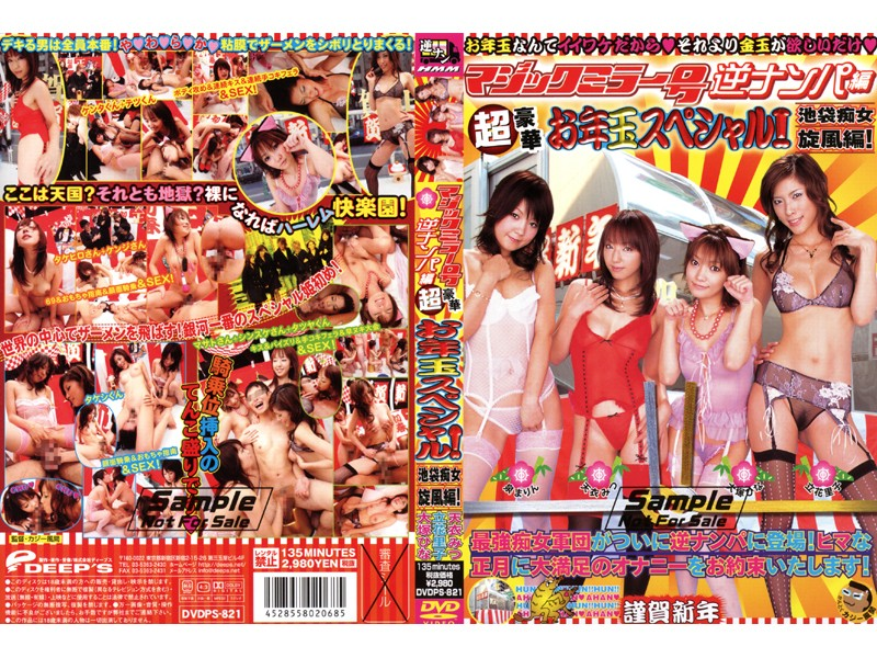 Cover [DVDPS-821] Special Issue Of Reverse Lottery Super Luxurious Hen Nampa Magic Mirror! Part Whirlwind Ikebukuro Slut!